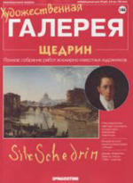 Художественная галерея - № 144 - 2007 - Щедрин.