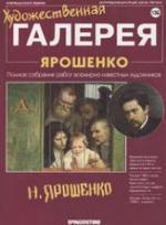 Художественная галерея - №150 - 2007 - Ярошенко.