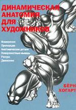 Динамическая анатомия для художников - Бёрн Хогарт