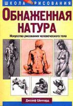 Обнаженная натура - Искусство рисования человеческого тела - Джозеф Шеппард