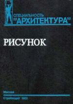 Рисунок - Учебное пособие для ВУЗов - Тихонов С.В., Демьянов В.Г., Подрезков В.Б.