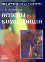 Изобразительное искусство - Основы композиции - Учебник для учащихся 5-8 классов - В 4-х частях - Часть 3 - Сокольникова Н.М.