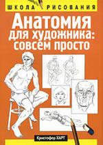 Анатомия для художника: совсем просто - Кристофер Харт