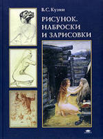 Рисунок - Наброски и зарисовки - Кузин В.С.