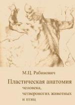 Пластическая анатомия человека, четвероногих животных и птиц и ее применение в рисунке - Рабинович М.Ц.