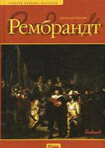 Рембрандт - Рикетс М.