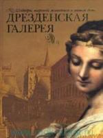 Дрезденская галерея - Шедевры мировой живописи в вашем доме - Геташвили Н.В.