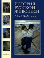 История русской живописи - Рубеж 19 и 20 веков - Голицына И.