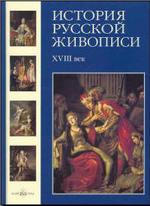 История русской живописи - XVIII век - Майорова Н., Скоков Г.