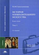 История изобразительного искусства - В 2-ч томах - Том 1 - Сокольникова Н.М.