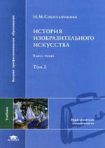 История изобразительного искусства - В 2-ч томах - Том 2 - Сокольникова Н.М.
