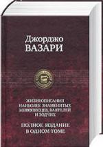 Жизнеописания наиболее знаменитых живописцев, ваятелей и зодчих - Вазари Д.
