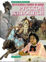 Путешествие в мир русской живописи - Бялик В., Мацкевич М.