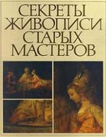 Секреты живописи старых мастеров - Фейнберг Л.Е., Гренберг Ю.И.