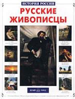 Русские живописцы - Сергеев А.