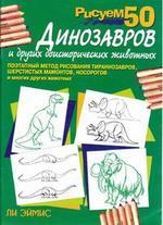 Рисуем 50 динозавров и других доисторических животных - Ли Эймис