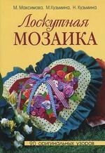 Мозаика лоскутных узоров - 90 оригинальных узоров - Максимова М., Кузьмина М., Кузьмина Н.