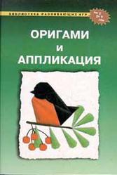 Оригами и аппликация - Афонькин С.Ю., Лежнева Л.В., Пудова В.П.