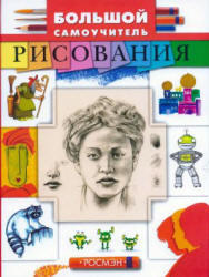 Большой самоучитель рисования, 2006