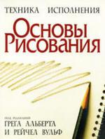 Основы рисования, Альберт Г., Вульф Р., 2001