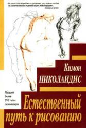 Естественный путь к рисованию, Николаидис К., 2003