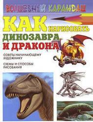 Как нарисовать динозавра и дракона, Рымарь Н.Н., 2007