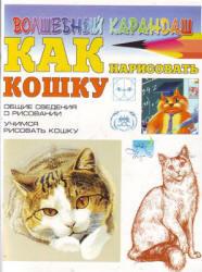 Как нарисовать кошку, Рымарь Н.Н., 2008