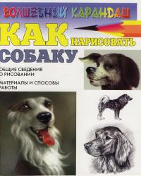 Как нарисовать собаку, Рымарь Н.Н., 2007