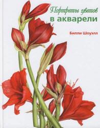 Портреты цветов в акварели, Шоуэлл Б., 2008