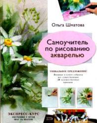 Самоучитель по рисованию акварелью, Шматова О.В., 2010