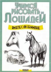 Учимся рисовать лошадей, Хэммонд Л., 2006