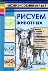 Школа рисования от А до Я, Рисуем животных, Марковская А.А., 2011