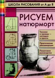 Школа рисования от А до Я, Рисуем натюрморт, Пенова В.П., 2011