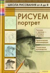 Школа рисования от А до Я, Рисуем портрет, Коровина Т.Н., 2011