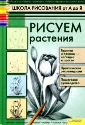 Школа рисования от А до Я, Рисуем растения, Пенова В.П., 2011