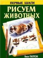 Рисуем животных, Тилтон Б., 2003