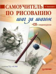 Самоучитель по рисованию, Шаг за шагом, Тимохович А., 2011