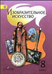 ИЗО, 8 класс, Шпикалова Т.Я., Ершова Л.В., Поровская Г.А., 2012