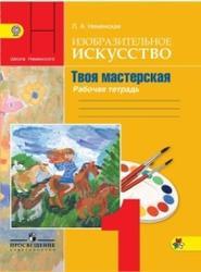 ИЗО, Твоя мастерская, 1 класс, Рабочая тетрадь, Неменская Л.А., 2012