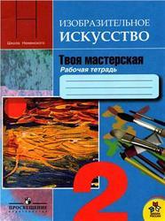 ИЗО, Твоя мастерская, 2 класс, Рабочая тетрадь, Неменская Л.А., 2008