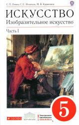 Искусство, Изобразительное искусство, 5 класс, Часть 1, Ломов С.П., Игнатьев С.Е., Кармазина М.В., 2012