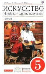 Искусство, Изобразительное искусство, 5 класс, Часть 2, Ломов С.П., Игнатьев С.Е., Кармазина М.В., 2012