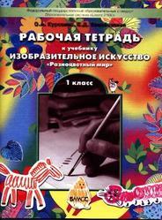Изобразительное искусство, 1 класс, Рабочая тетрадь, Куревина О.А., Ковалевская Е.Д., 2012