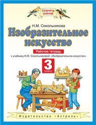 Изобразительное искусство, 3 класс, Рабочая тетрадь, Сокольникова Н.М., 2012