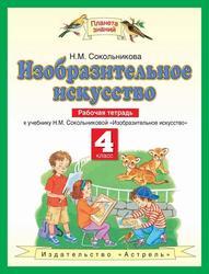 Изобразительное искусство, 4 класс, Рабочая тетрадь, Сокольникова Н.М., 2012