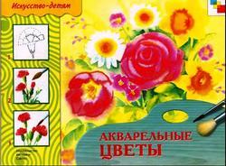 Акварельные цветы, Искусство-детям, Дорожин Ю.Г., 2009