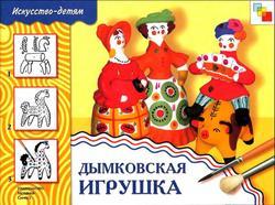 Дымковская игрушка, Искусство детям, Шпикалова Т., Величкина Г., 2013