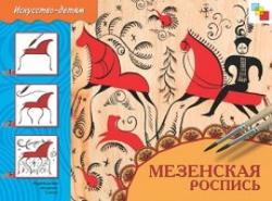 Мезенская роспись, Искусство детям, Знатных О., 2008