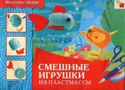 Смешные игрушки из пластмассы, Искусство детям, Куликова Л.В., Соломенникова О.А., 2008