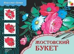 Жостовский букет, Искусство детям, Дорожин Ю.Г., 2010